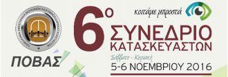 5-6 Νοέμβριου το 6ο συνέδριο της ποβας στα κοίλα Κοζάνης